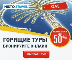 Misto_Travel